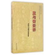 直与青云齐--丹阳五大教育家的故事/丹阳教育家研究丛书