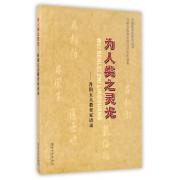为人类之灵光--丹阳五大教育家语录/丹阳教育家研究丛书