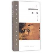 茶事/中国传统文化系列读本
