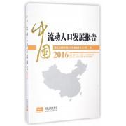 中国流动人口发展报告(2016)