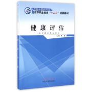 健康评估(供护理学专业用全国中医药行业高等职业教育十二五规划教材)