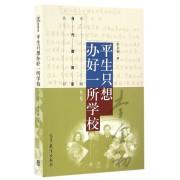 平生只想办好一所学校(第2版)/中国当代教育家丛书