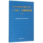 高等学校英语应用能力考试<口试>大纲和样题(第2版)