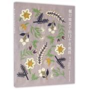 樋口愉美子的12个月刺绣