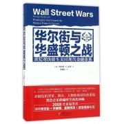 华尔街与华盛顿之战(世纪对决催生美国现代金融体系)/西方经济金融前沿译丛