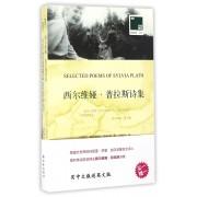 西尔维娅·普拉斯诗集(赠英文版)/双语译林壹力文库