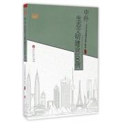 中外生态文明建设100例/100例经典系列