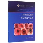 胃食管反流病诊疗规范与进展(继续医学教育教材)