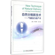 自然分娩新技术--气囊加力助产术