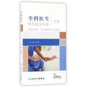 全科医生常用临床技能手册(供全科医生社区基层医务人员使用)