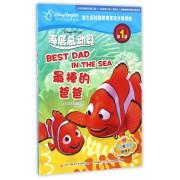 海底总动员最棒的爸爸(迪士尼英语家庭版)/迪士尼动画故事英语分级读物