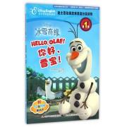 冰雪奇缘你好雪宝(附单词卡迪士尼英语家庭版)/迪士尼动画故事英语分级读物
