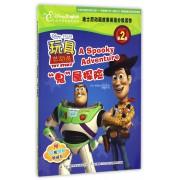 玩具总动员鬼屋探险(附单词卡迪士尼英语家庭版)/迪士尼动画故事英语分级读物