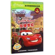 赛车总动员驾驶学校(附单词卡迪士尼英语家庭版)/迪士尼动画故事英语分级读物