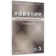 外语教学与研究(外国语文双月刊2016.5Vol.48No.5)