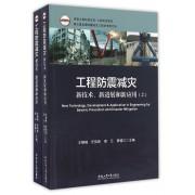 工程防震减灾(新技术新进展和新应用上下)