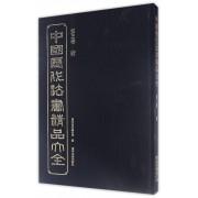 中国历代法书精品大全(第3卷唐)(精)