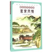 客家风情(小英阿姨看客家)/客家乡土文化图文书