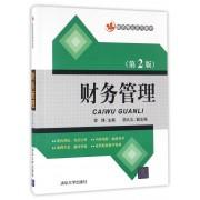 财务管理(第2版银领精品系列教材)