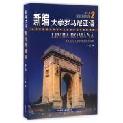 新编大学罗马尼亚语(2)/北京外国语大学罗马尼亚语专业21世纪教材