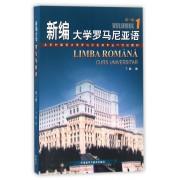新编大学罗马尼亚语(1)/北京外国语大学罗马尼亚语专业21世纪教材