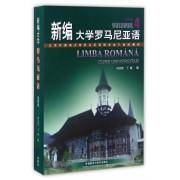 新编大学罗马尼亚语(4)/北京外国语大学罗马尼亚语专业21世纪教材