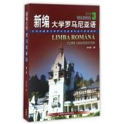 新编大学罗马尼亚语(3)/北京外国语大学罗马尼亚语专业21世纪教材