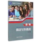 新编俄语写作教程(普通高等教育十一五国家级规划教材)