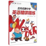 英语精讲精练(附光盘入门级WONDER共4册点读书)/走向名牌中学