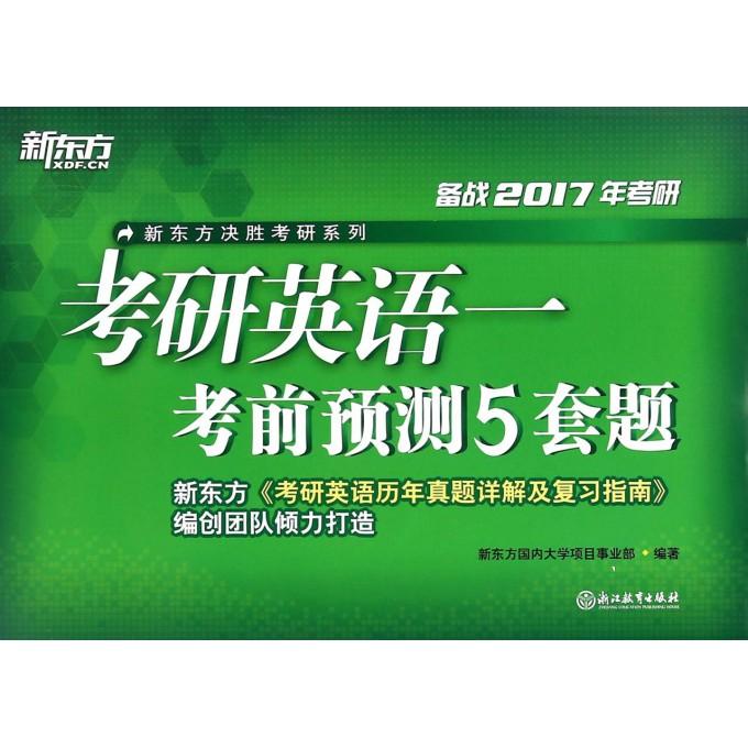 考研英语一考前预测5套题(备战2017年考研)/新东方决胜考研系列