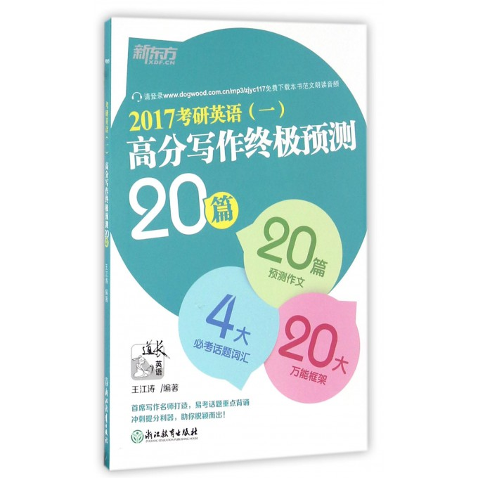 2017考研英语<一>高分写作终极预测20篇