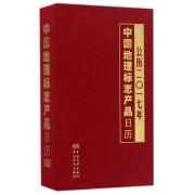 中国地理标志产品日历(公历2017年)(精)