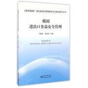 韩国进出口食品安全管理/主要贸易国家地区食品安全管理体系及法律法规系列丛书