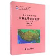 中华人民共和国区域地质调查报告(措勤区幅1:250000)(精)