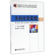无机化学实验(中国地质大学武汉实验教学系列教材)