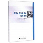 钢渣处理及资源化利用技术