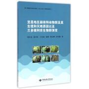 宜昌地区赫南特动物群及其生境和灭绝原因以及兰多维列世生物群演变
