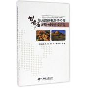 甘肃省地质遗迹资源评价及地质公园建设研究