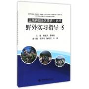 三峡秭归地区普通生态学野外实习指导书