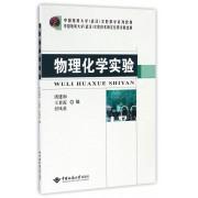 物理化学实验(中国地质大学武汉实验教学系列教材)