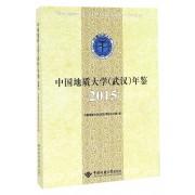 中国地质大学<武汉>年鉴(2015)