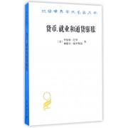 货币就业和通货膨胀/汉译世界学术名著丛书