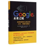 Google--未来之镜(精)