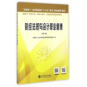 财经法规与会计职业道德(第2版互联网+应用型院校十三五规划课证融通教材)
