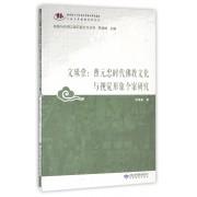 文殊堂--曹元忠时代佛教文化与视觉形象个案研究/敦煌与丝绸之路石窟艺术丛书