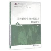 敦煌石窟中的少数民族服饰研究/敦煌与丝绸之路石窟艺术丛书
