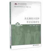 川北佛教石窟和摩崖造像研究/敦煌与丝绸之路石窟艺术丛书