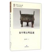 秦早期文明追迹/华夏文明之源