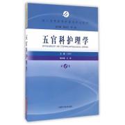五官科护理学(第2版成人高等教育护理学专业教材)