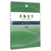 药物化学(第2版成人高等教育药学专业教材)